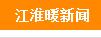 江淮暖新闻